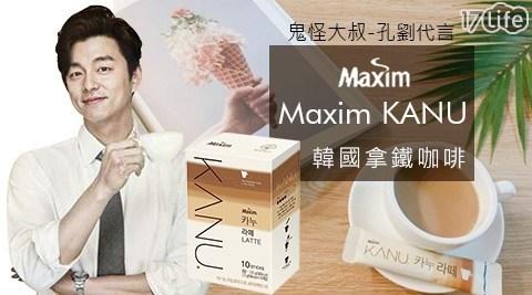 【卡努KAUN】韓國孔劉代言即溶拿鐵咖啡