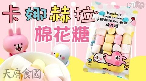 日本/卡娜赫拉/卡娜赫拉的小動物/卡娜赫拉的小動物棉花糖/棉花糖/點心/糖果/零食/零嘴/進口/卡通