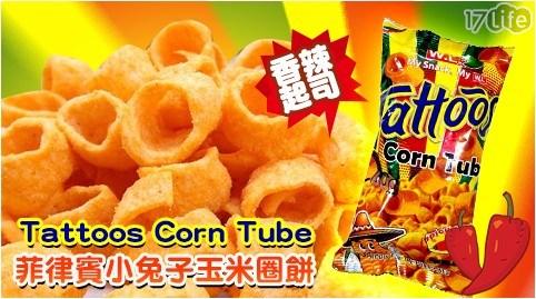 Tattoos Corn Tube/菲律賓/小兔子玉米圈餅/玉米圈餅/玉米圈/香辣起司/起司/餅乾/零食/零嘴