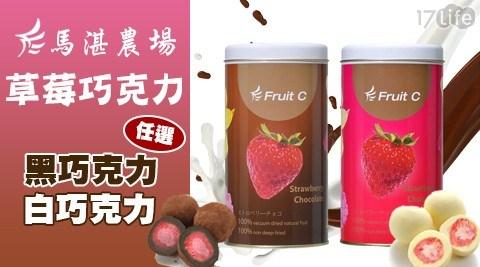 馬湛農場-草莓白/黑巧克力任選9入罐裝