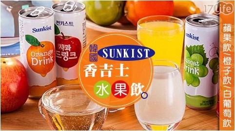 SUNKIST/蘋果飲/韓國/蘋果汁/蘋果/飲料/果汁/橘子汁/橘子/橙子/橙子飲/橙汁/白葡萄汁/白葡萄