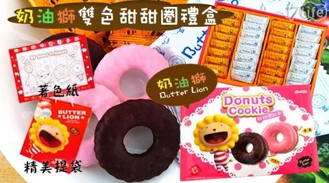 快來跟奶油獅一起下午茶喲! 內有巧克力、草莓兩種口味甜甜圈餅, 即刻享用悠閒美好的下午茶時光~