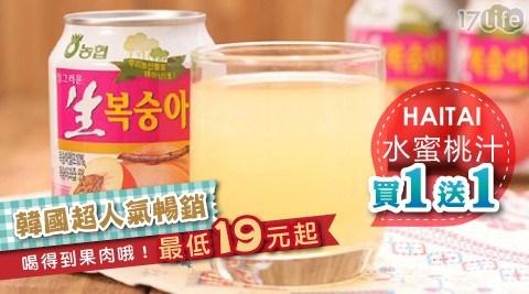 買一送一/HAITAI/韓國/韓國HAITAI/水蜜桃汁/水蜜桃/果汁/果肉