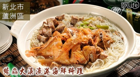 蠔鱻/大溪/漁港/海鮮/料理/合菜/快炒/中式