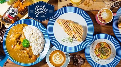 Good good coffee 榖穀咖啡/咖啡/早午餐/下午茶/甜點/飲料