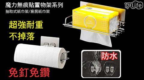 超強專利無痕貼衛生紙放置架
