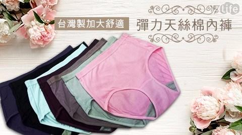 內褲/天絲棉/大尺碼/台灣製/棉