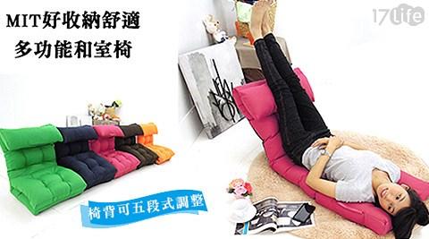 MIT多用途舒壓和室椅