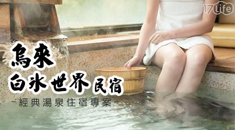 白水世界民宿//溫泉/泉世界/烏來/泡湯/住宿/白水