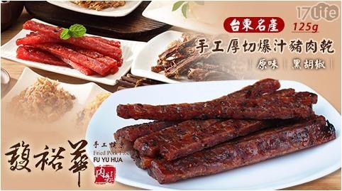 馥裕華/台東名產/手工/健康/豬肉乾/肉乾/爆汁/厚切/中元/拜拜/零嘴/零食