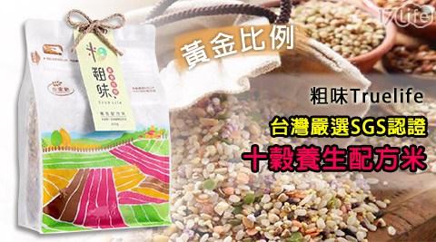 台灣/在地/低溫烘焙/粗味/Truelife/養生/配方米/十穀米/白米/米/台東/有機米/SGS