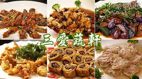 吃到飽/buffet/東湖/素食/汐止/康寧路/三愛蔬軒