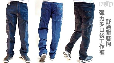 耐磨/棉/彈性/多口袋/工作褲