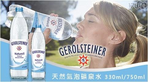 GEROLSTEINER/迪洛斯汀/氣泡水/玻璃瓶/水/飲用水/礦泉水/德國