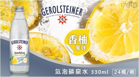 迪洛斯汀/GEROLSTEINER/氣泡水/香柚風味/礦泉水/飲用水/香柚/柚子/水果氣泡水