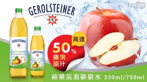 GEROLSTEINER/迪洛斯汀/蘋果汁/氣泡水/蘋果氣泡水/飲用水/水/礦泉水/果汁/蘋果