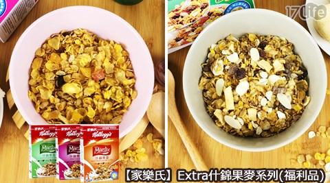 家樂氏/早餐/Extra/什錦/果麥/麥片/上班族/沖泡/飲品