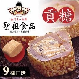 【聖祖】貢糖(12入/包)9種口味任選