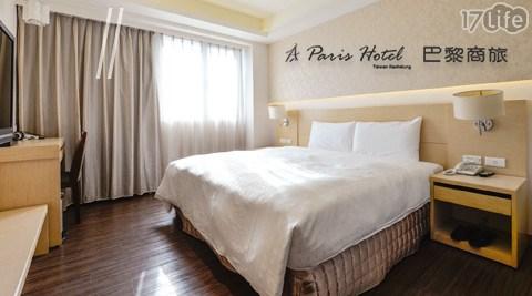 巴黎商旅-漫遊港都住宿專案