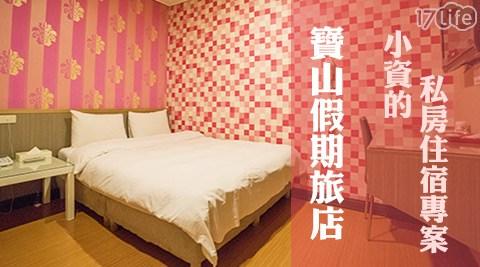寶山假期旅店/旅館/住宿/桃園/中壢火車站