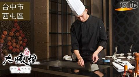 大燉煌/鍋物/琉璃燒/火鍋