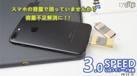 手機/otg/隨身碟/USB 3.0/儲存/手機備份/加密/手機儲存/高速隨身碟/手機用隨身碟/安卓/APPLE/IPHONE隨身碟