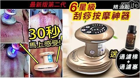 最新版第二代 6星級刮痧按摩神器精油組【買就送過濾棉+過濾塞】