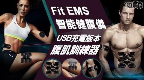 SHANDOANG/Fit/EMS/智能健腹儀/USB充電版本/腹肌訓練器/健腹/腹肌