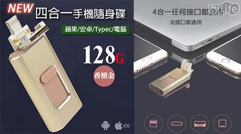 最新款 4合1 蘋果高速加密128G隨身碟(無需越獄)(安卓、IOS、