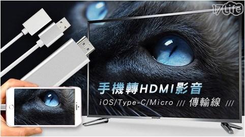 手機轉HDMI影音傳輸線 1入/組