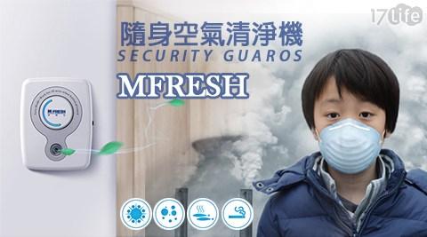 【MFRESH】萬國電壓 攜帶型 空氣清淨機