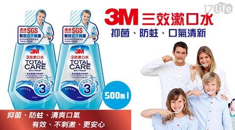 平均每入最低只要94元起(含運)即可享有【3M】三效漱口水(500ml)4入/6入/8入。