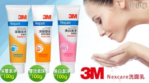 3M-Nexcare美白洗面乳/深層潔淨洗面乳/深層雙效柔珠洗面乳