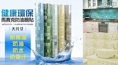 耐高溫/防油/防水/防髒汙/馬賽克壁貼/壁貼/裝飾