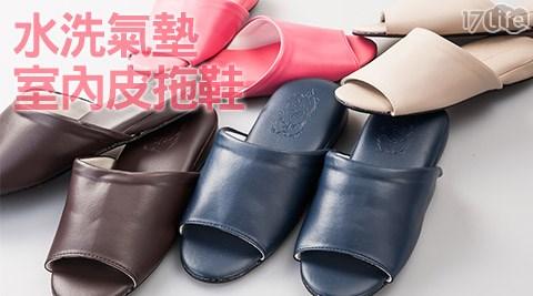 平均每雙最低只要117元起(含運)即可購得水洗氣墊舒適室內皮拖鞋1雙/2雙/4雙/8雙,多色多尺寸任選。