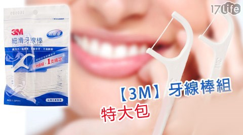 知名大廠【3M】牙線棒!採用細滑材質製成,衛生不刮膚,潔淨齒縫,1支搞定,附贈隨身盒,外出更方便