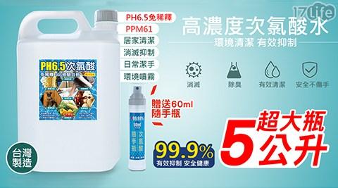 乾洗手/乾洗手液/氯酸/5000ml/抗菌/細菌