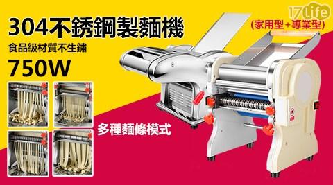 義大利式電動製麵機/製麵機/電動製麵機/麵/diy/麵條製造機/製麵