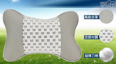舒壓涼感靠頸汽車枕/枕/汽車枕/紓壓/涼感/靠頸