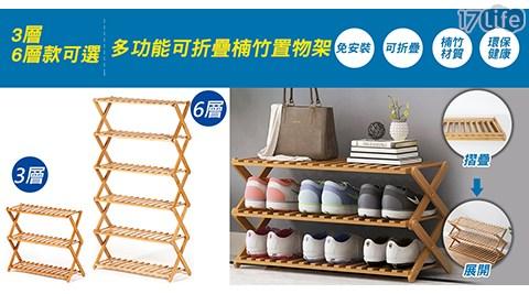 鞋架/收納/收納櫃/鞋櫃