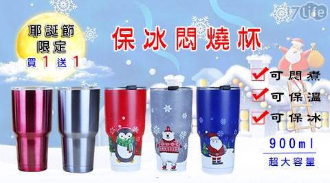 悶燒隨行杯/悶燒/保冰/保溫/冰壩杯/酷冰杯/聖誕節/買一送一