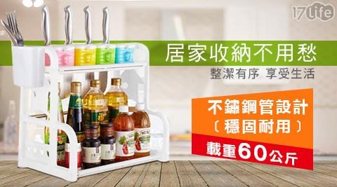 平均最低只要275元起(含運)即可享有廚房多用途收納置物架:1組/2組/4組/8組。