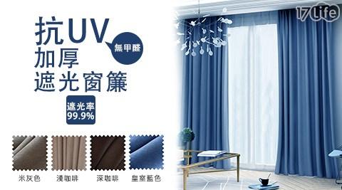 韓國媽媽最愛抗UV加厚遮光窗簾/抗UV/窗簾/遮光/加厚/遮太陽/防曬