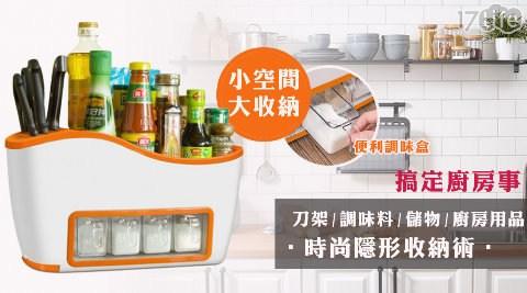韓國熱銷時尚廚房收納架