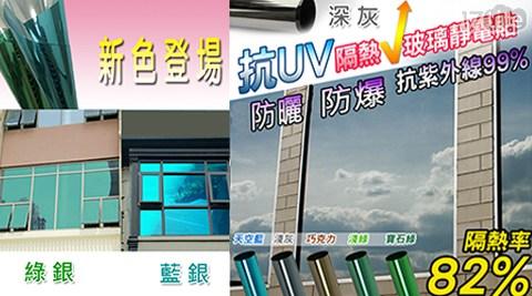 抗UV/玻璃貼/隔熱/紫外線/防紫外線抗UV隔熱玻璃貼/隔熱玻璃貼/防曬/防爆/防偷窺/防紫外線/反光防窺隔熱抗UV玻璃貼/隔熱抗UV玻璃貼