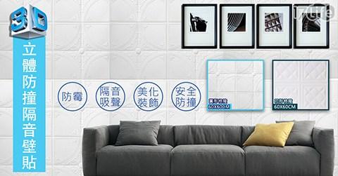 歐式3D防撞泡棉磚壁貼/壁貼/泡棉/防撞/3D