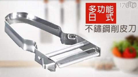 多功能/日式/不鏽鋼/削皮刀
