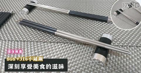 優質316不鏽鋼合金筷子/316/筷子/鐵筷/不鏽鋼筷/不鏽鋼