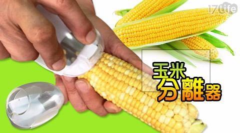 平均最低只要 75 元起 (含運) 即可享有(A)台灣製-玉米分離器 1入/組(B)台灣製-玉米分離器 2入/組(C)台灣製-玉米分離器 4入/組(D)台灣製-玉米分離器 8入/組(E)台灣製-玉米分離器 16入/組