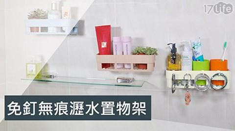 免鑽免釘浴室壁掛置物架